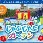 ポルトヨーロッパ 和歌山のプールで遊ぼう!親御さんを連れてぜひ!