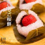 桜餅の由来!道明寺と長明寺の違いは?人気のいちご桜餅とは?